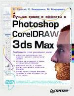 Лучшие трюки и эффекты в Photoshop, CorelDRAW, 3ds MAX. Полноцветное издание + DVD видеокурс