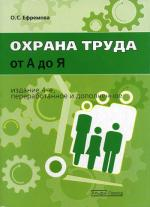 """Охрана труда от """"А"""" до """"Я"""". 4-е издание"""