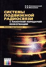 Системы подвижной радиосвязи с пакетной передачей информации. Основы моделирования