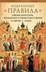 Краткое изложение избранных правил святых апостолов, Вселенских и Поместных Соборов и святых отцов