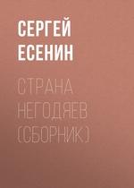 Страна негодяев (сборник)