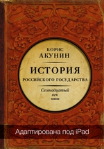 Между Европой и Азией. История Российского государства. Семнадцатый век (адаптирована под iPad)