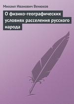 О физико-географических условиях расселения русского народа