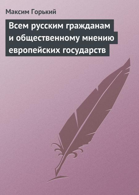 Всем русским гражданам и общественному мнению европейских государств
