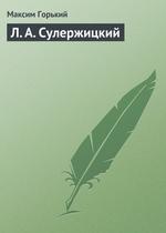 Л. А. Сулержицкий