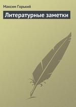 Литературные заметки