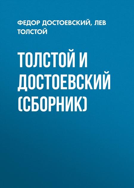 Толстой и Достоевский (сборник)