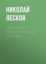 Леди Макбет Мценского уезда (сборник)