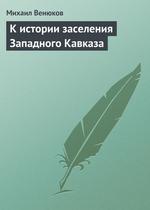 К истории заселения Западного Кавказа