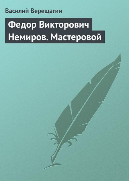 Федор Викторович Немиров. Мастеровой