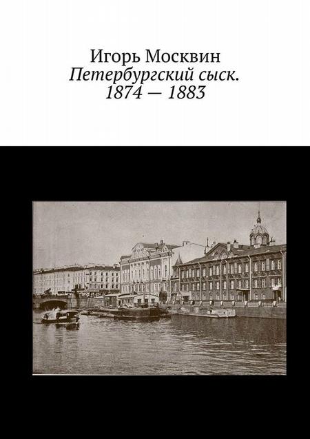 Петербургский сыск. 1874–1883