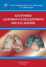 Анатомия здорового и нездорового образа жизни атлас