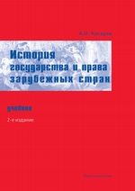 История государства и права зарубежных стран. Учебник