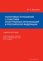 Налоговые отношения с участием иностранных организаций в Российской Федерации. Учебное пособие