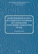 Общественный запрос на социолого-правовые исследования и обучение социологии права