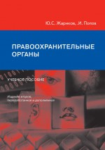 Правоохранительные органы. Учебное пособие