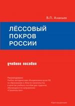 Лёссовый покров России. Учебное пособие