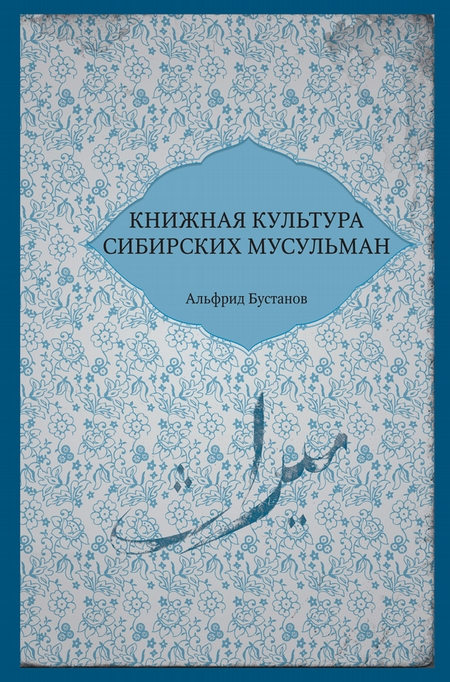 Книжная культура сибирских мусульман