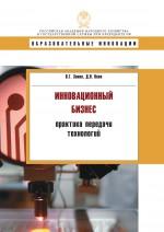 Инновационнный бизнес: практика передачи технологий