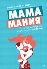 Мамамания. Простые истины, или Воспитание с любовью