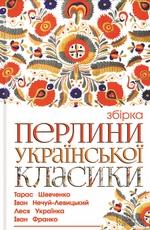 Перлини української класики (збірник)