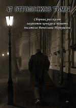 47 отголосков тьмы (сборник)