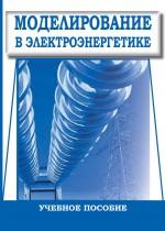 Моделирование в электроэнергетике. Учебное пособие