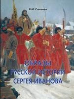 Образы русской истории Сергея Иванова
