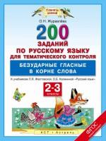 200 заданий по русскому языку для тематического контроля. Безударные гласные в корне слова. 2-3 классы