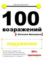 100возражений. окружение
