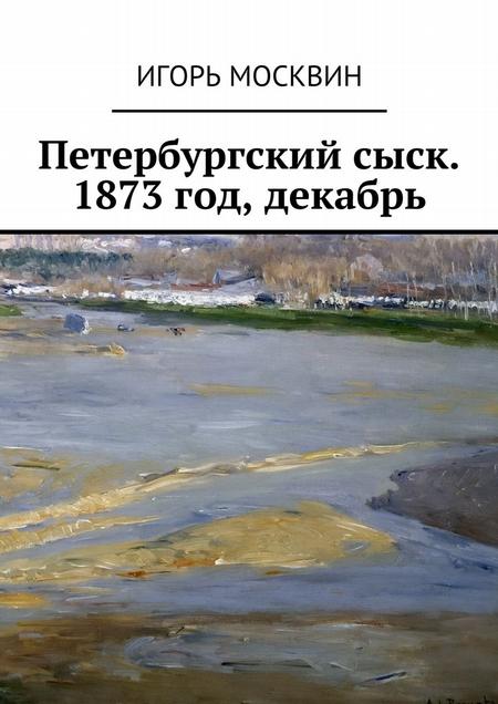 Петербургский сыск. 1873год, декабрь