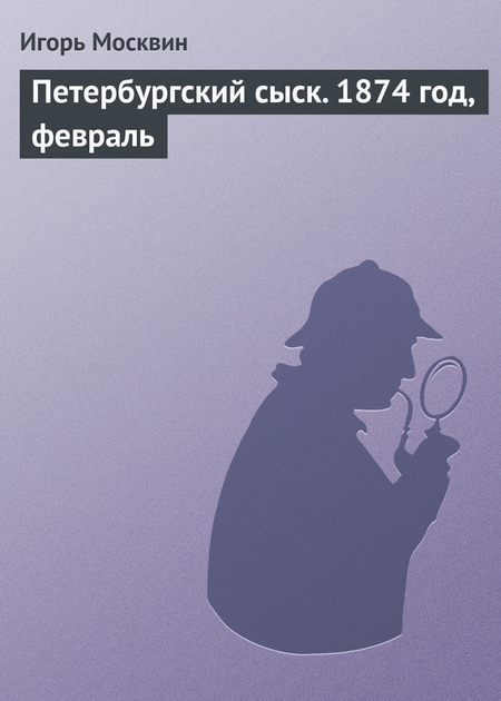 Петербургскийсыск. 1874год, февраль
