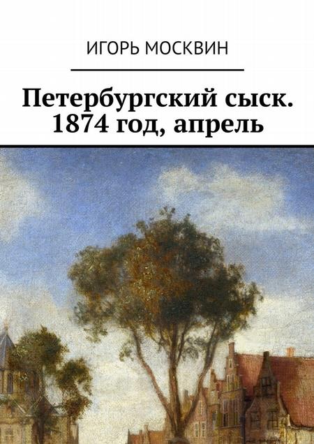 Петербургский сыск. 1874год, апрель