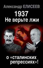 1937: Не верьте лжи о «сталинских репрессиях»!