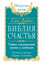 Библия счастья. Тайны совершенной жизни и изобилия. Учение и методы «Храма Соломона»