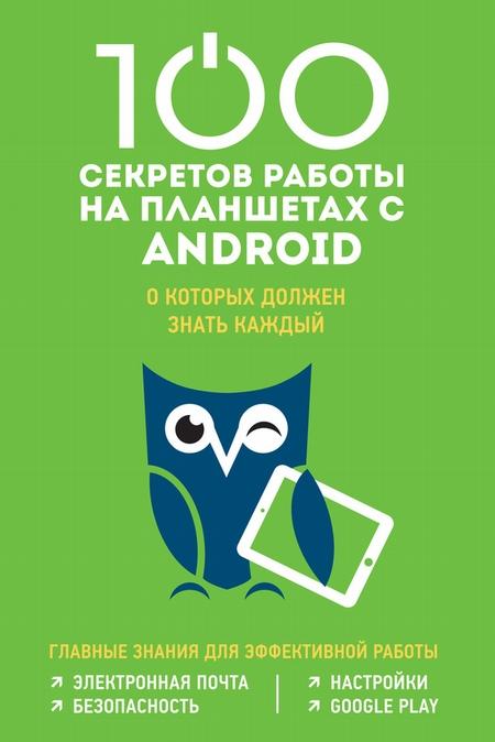 100 секретов работы на планшетах с Android, о которых должен знать каждый