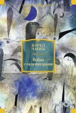 Война с саламандрами (сборник)