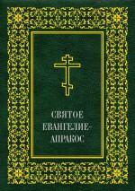 Святое Евангелие-Апракос по церковным зачалам расположенное