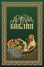 Детская Библия в древнерусской традиции