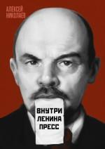 Внутри Ленина пресс