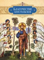 Благочестие апостольское. О благочестии и жизни христианской по «Постановлениям святых апостолов»