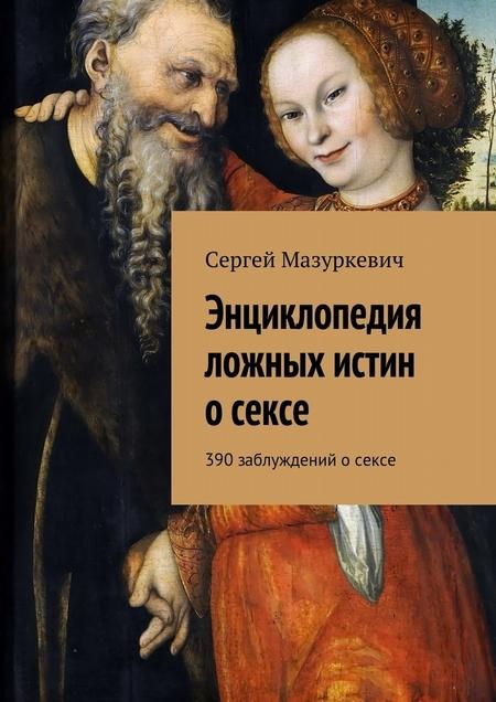 Энциклопедия ложных истин осексе