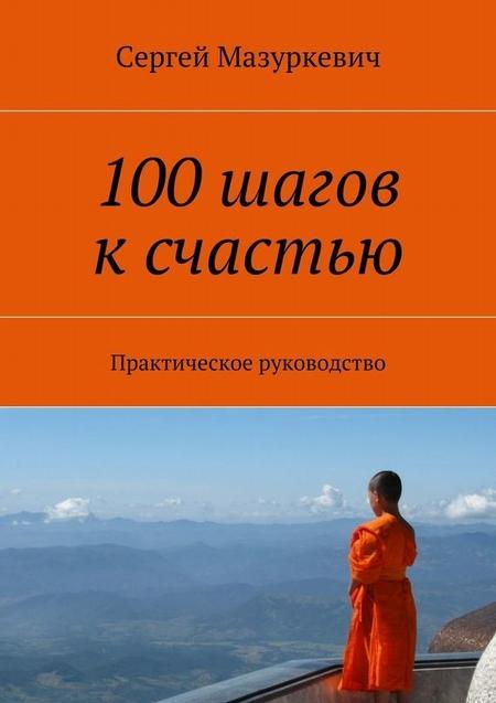 100шагов ксчастью
