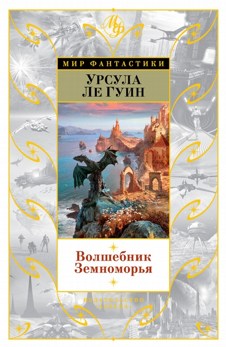 Волшебник Земноморья (сборник)