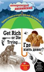 Где взять денег? / Get Rich or Die Trying… Индуктивный метод чтения