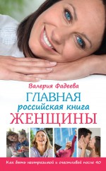Главная российская книга женщины. Как быть неотразимой и счастливой после 40