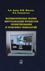 Математическая теория виртуализации процессов проектирования и трансфера технологий