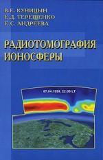 Радиотомография ионосферы