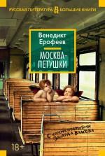 Москва – Петушки. С комментариями Эдуарда Власова