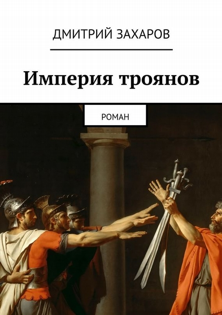 Империя троянов